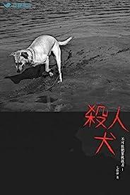 杀人犬(特别修订版):不可能犯罪挑战者 Ⅰ