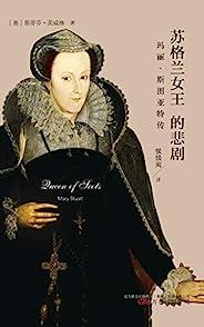 苏格兰女王的悲剧:玛丽·斯图亚特传
