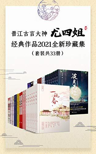 晋江古言大神尤四姐经典作品2021全新珍藏集(套装共33册)