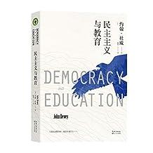 民主主义与教育(大教育书系)【美国著名教育家杜威的代表作,是一部能与柏拉图的《理想国》相提并论的教育巨著】
