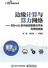 边缘计算与算力网络:5G+AI时代的新型算力平台与网络连接