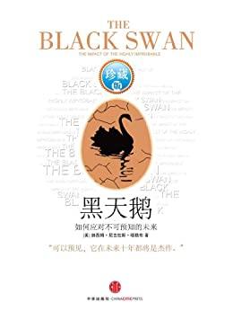 """""""黑天鹅:如何应对不可预知的未来(升级版)(纳西姆·塔勒布经典作品,新版上市,关于""""不确定性""""思想的集大成之作。)"""",作者:[纳西姆·尼古拉斯·塔勒布(Nassim Nicholas Taleb), 万丹]"""