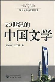 20世紀的中國文學 (20世紀學術發展叢書)