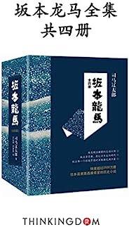 坂本龙马全集(比肩《资治通鉴》《三国演义》,与《德川家康》齐名。曾国藩进阶版的处世智慧。投资者、管理者必读的商业绝学;打工人、创业者必读的成功秘籍。)