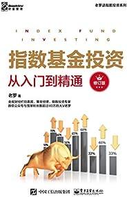指数基金投资从入门到精通