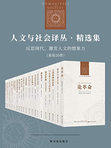 人文与社会译丛·精选集(套装20册)