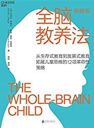 全脑教养法(球知名脑科学家丹尼尔·西格尔经典著作!5大维度整合孩子大脑,12项革命性策略拓展儿童思维,畅销全球31国,销量突破200万册)