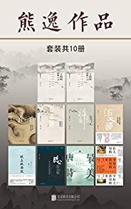 熊逸作品(套装共10册)(不诋毁,不夸张,不曲解,溯源寻根,颠覆经典——熊逸带你走进不一样的国学世界。)