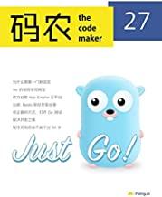 码农·Just Go!(第27期)