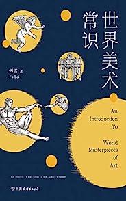 世界美术常识:美术评论家傅雷先生传世名作【畅销30余年,精选140余幅珍贵画作,展现近20位名家的艺术生涯,全方位再现西方古典艺术之美。提升艺术格调,从这本书开始!】