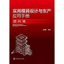 实用模具设计与生产应用手册(塑料模)