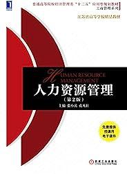 人力资源管理(第2版) (华章文渊·管理学系列)
