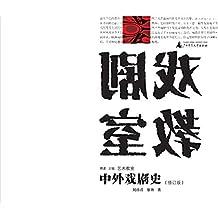 艺术教室 中外戏剧史(修订版)
