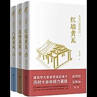 北京古建筑物语(套装3册)红墙黄瓦+晨钟暮鼓+八面来风 梁思成弟子、著名建筑学家、音乐人高晓松妈妈张克群倾力之作,看故宫…