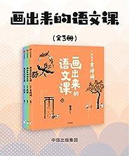 画出来的语文课(全三册)(57个汉字40个成语65首古诗词一网打尽。写给5-12岁孩子的语文启蒙书。拼音、部首、组词、释义、名句、诗人分门别类一次掌握!)