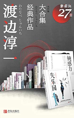 渡边淳一经典作品大合集(套装共27册)