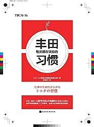 丰田每天都在坚持的习惯(系列图书日本销量突破70万册,丰田坚持的习惯是它成功的独特经验,《丰田工作法》《丰田思考法》系列新作。)
