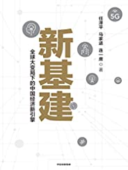 新基建(应对全球经济大变局,启动中国经济新引擎。详细解读新基建国家战略,深度研判新基建发展大势。 加快落地新基建,抢占科技制高点,抓住投资新机遇。)