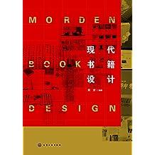 现代书籍设计