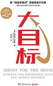 """大目标(挑战不可能!如何拆解并实现看似不可能的大目标,用""""阿波罗登月""""思维帮你""""登上自己的月球""""!)"""