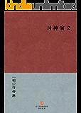 封神演义(简体版) (BookDNA中国古典丛书)