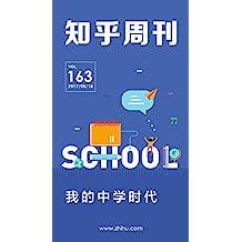 知乎周刊・ 我的中学时代(总第 163 期)