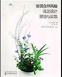 德国自然风格花艺设计理论与实践(德国自然风格花艺设计入门书籍)