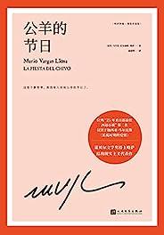 略萨作品:公羊的节日(诺贝尔文学奖得主巴尔加斯·略萨长篇政治小说,结构现实主义笔法代表作)