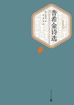 """""""普希金诗选(收录普希金经典诗歌199部;翻译家高莽等经典译本) (名著名译丛书)"""",作者:[普希金, 高莽, 等]"""
