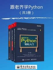 跟老齊學Python(共3冊)