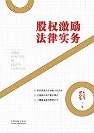 股权激励法律实务