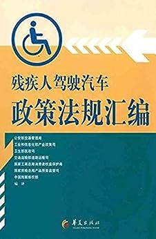 """""""残疾人驾驶汽车政策法规汇编"""",作者:[中国残联维权部]"""