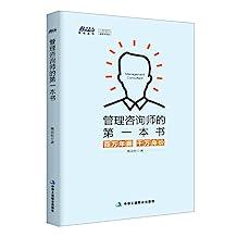 管理咨询师的第一本书