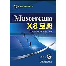 Mastercam X8宝典