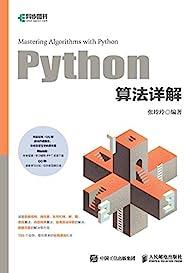 Python算法详解(《Python算法详解》(包括195个实例,涵盖主流的算法、一本贴近实际,即学即用的算法书))(异步图书)