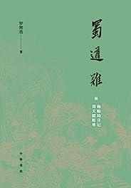 蜀道难(附梅贻琦日记、郑天挺账单) (中华书局)