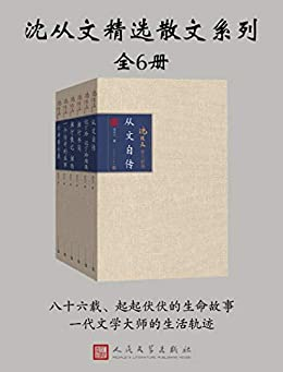 沈从文精选散文系列(全6册)