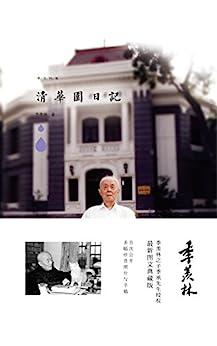 """""""清华园日记 (季羡林作品珍藏本)"""",作者:[季羡林]"""