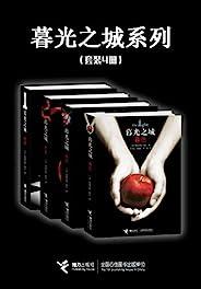 暮光之城系列(百万销量青春文学小说,同名电影热映12年!全球销量突破1.6亿册!)