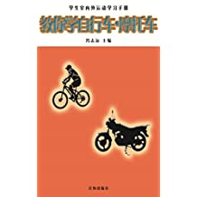 教你学自行车·摩托车 (学生室外运动学习手册 10)