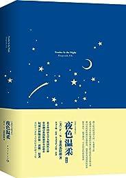 夜色溫柔(英文版)(我的心靈藏書館系列) (English Edition)