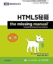 HTML5秘籍(第2版) (图灵程序设计丛书)
