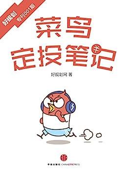 """""""菜鸟定投笔记(好规划专刊001期) (小白理财)"""",作者:[规划君]"""
