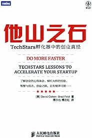 他山之石:TechStars孵化器中的创业真经(图灵图书)