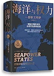海洋与权力:一部新文明史(学者施展、李筠强烈推荐,一部真正解读海陆文明冲突与现代世界形成的作品,厘清文明的来路与方向!)