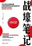 """战壕笔记:可口可乐全球副总裁分享世界著名品牌的经营本质(打破大企业神话和常规的""""颠覆之书"""",有趣又实用)"""