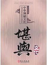 中华神秘文化——堪舆文化