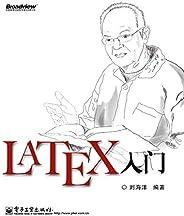 LaTeX 入门