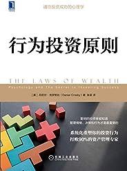 行为投资原则(通向成功投资的心理学,系统化重塑你的投资行为,打败90%的资产管理专家)