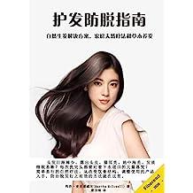 如何拥有浓密秀发:护发防脱指南(自然生发解决方案,家庭天然疗法和草本养发)